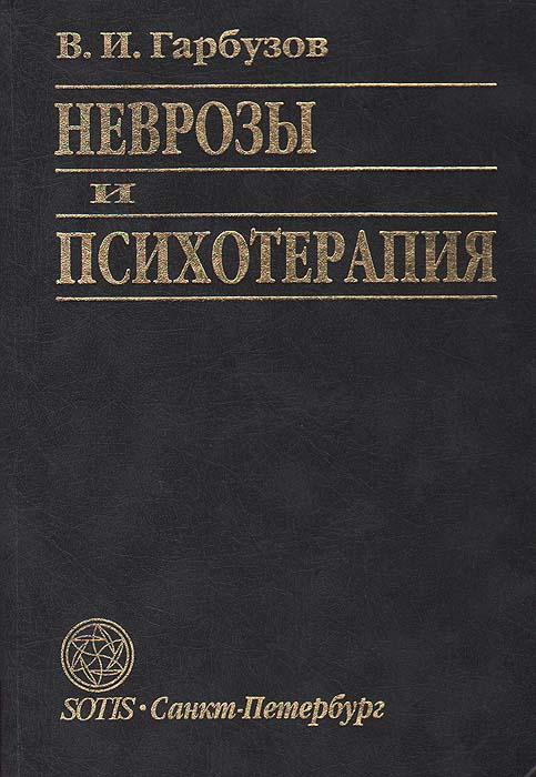 Источник: Гарбузов В. И., Неврозы и психотерапия