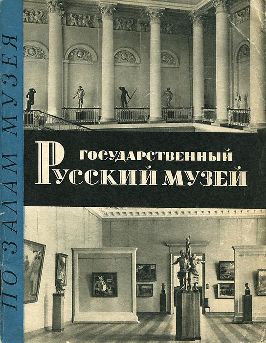 Источник: Суслов В., Государственный Русский музей. По залам музея