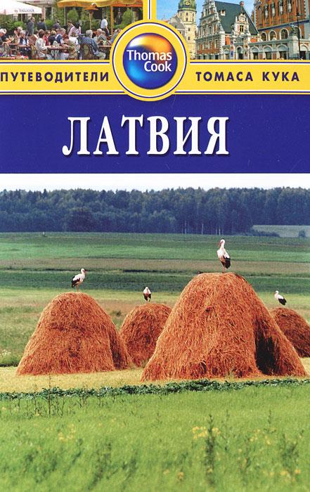 Источник: Робин Маккелви, Латвия. Путеводитель
