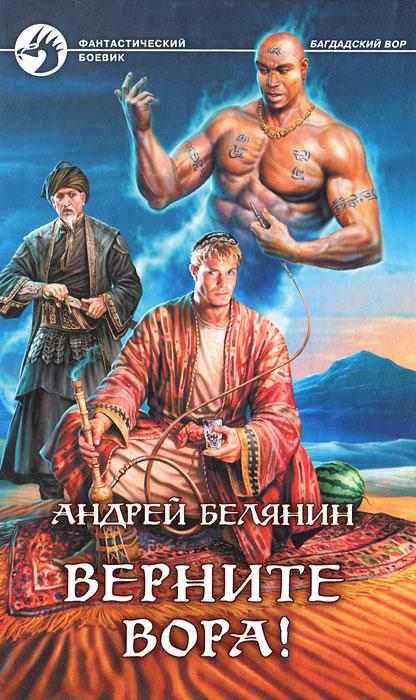 Скачать Верните вора бесплатно Андрей Белянин