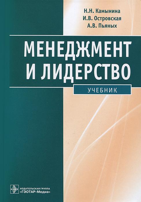 Источник: Камынина Н. Н., Островская И. В., Пьяных А. В., Менеджмент и лидерство (+ CD-ROM)