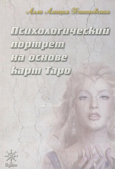 Источник: Хшановская А.А., Психологический портрет на основе карт Таро