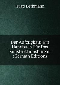 Источник: Hugo Bethmann, Der Aufzugbau: Ein Handbuch Fur Das Konstruktionsbureau (German Edition)