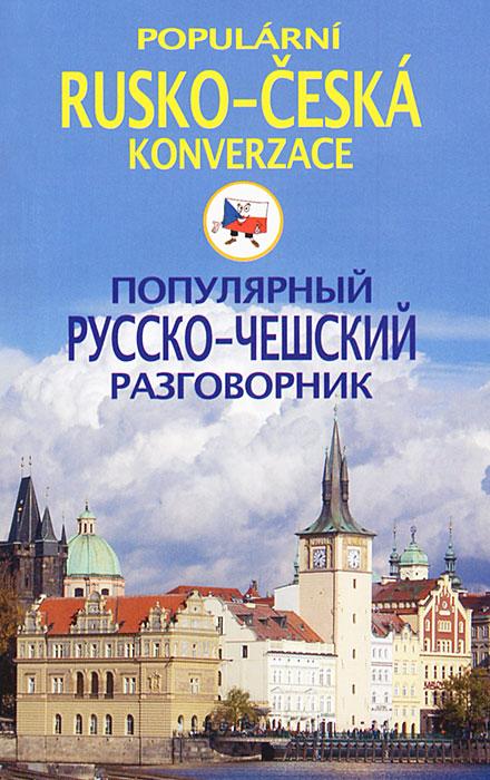 Источник: Популярный русско-чешский разговорник / Popularni rusko-ceska konverzace