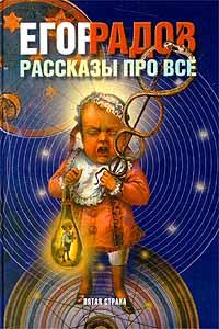 Обложка книги Рассказы про все