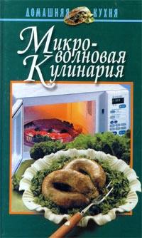 Обложка книги Микроволновая кулинария