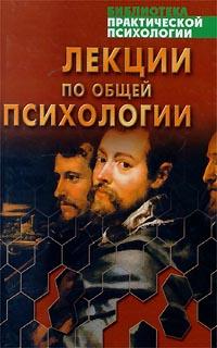 Обложка книги Лекции по общей психологии