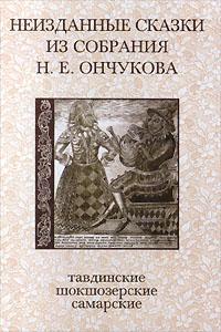 Источник: Ончуков Н. Е., Неизданные сказки из собрания Н. Е. Ончукова. Тавдинские, шокшозерские, самарские