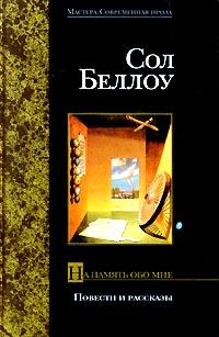 Обложка книги На память обо мне
