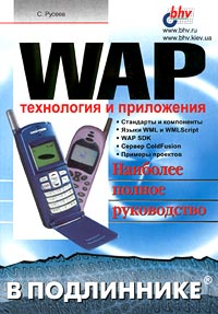 Источник: Русеев С.. WAP. Технология и приложения. Наиболее полное руководство