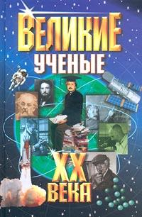 Обложка книги Великие ученые XX века