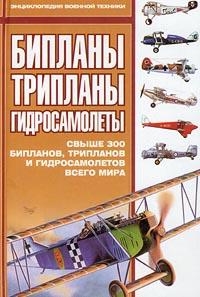 Источник: Бипланы, трипланы, гидросамолеты. Свыше 300 бипланов, трипланов и гидросамолетов всего мира