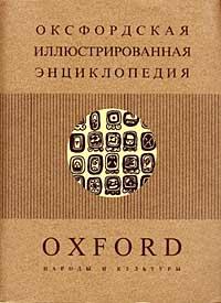 Источник: Оксфордская иллюстрированная энциклопедия. В 9 томах. Том 7. Народы и культуры
