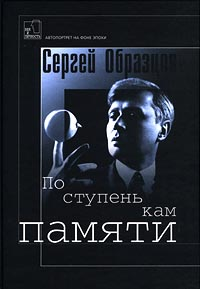 Источник: Образцов Сергей, По ступенькам памяти