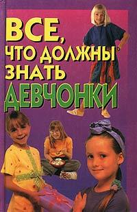 Обложка книги Все, что должны знать девчонки