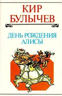 Обложка книги День рождения Алисы