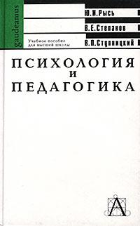 Обложка книги Психология и педагогика