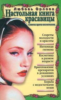 Источник: Орлова Любовь, Настольная книга красавицы. Советы врача-косметолога