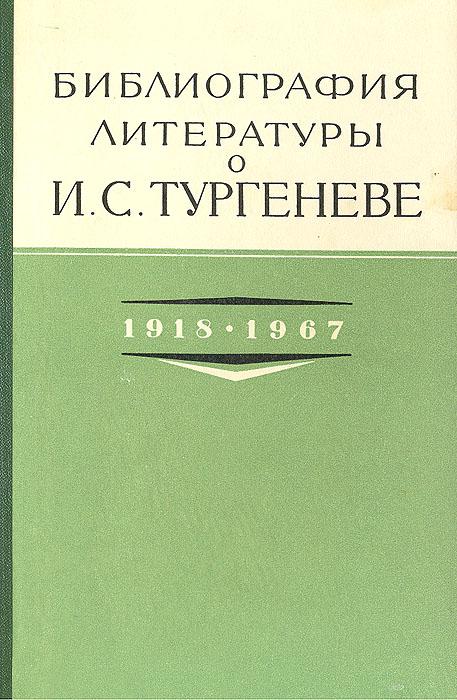 Библиография литературы о И. С. Тургеневе. 1918-1967