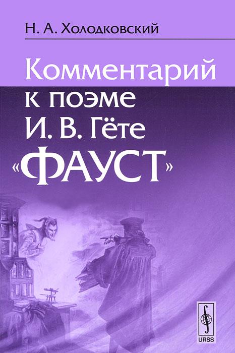 Источник: Холодковский Н. А., Комментарий к поэме И. В. Гете