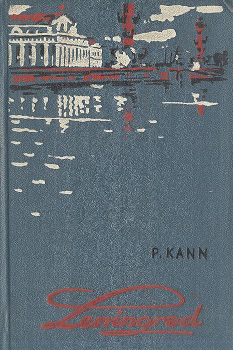 Источник: P. Kann, Leningrad A Short Guide