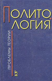 Обложка книги Политология. Проблемы теории