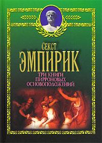 Обложка книги Три книги Пирроновых основоположений