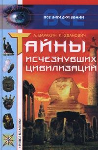 Источник: Варакин А., Зданович Л., Тайны исчезнувших цивилизаций