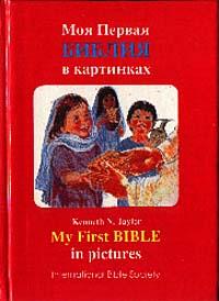Источник: Kenneth N. Tailor, Моя первая Библия в картинках/My First Bible in pictures