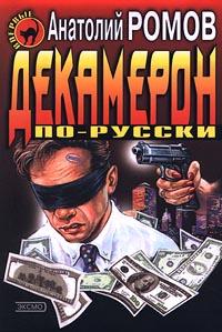 Источник: Ромов Анатолий, Декамерон по-русски