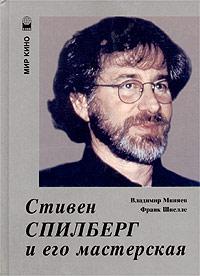 Стивен Спилберг и его мастерская