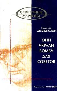 Источник: Долгополов Николай, Они украли бомбу для Советов