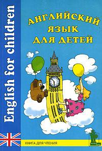 Источник: Английский язык для детей / English for Children