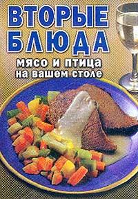 Источник: Вторые блюда. Мясо и птица на вашем столе