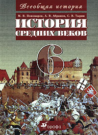Источник: Пономарев М.В., Абрамов А.В., Тырин С.В., История средних веков. 6 класс