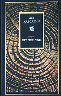 Обложка книги Путь православия