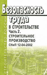 Источник: Безопасность труда в строительстве. Часть 2. Строительное производство. СНиП 12-04-2002