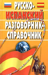 Источник: Хлызов Виталий , Русско-испанский разговорник-справочник