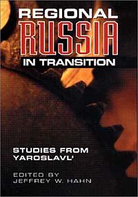 Источник: Jeffrey W. Hahn, Regional Russia in Transition: Studies from Yaroslavl
