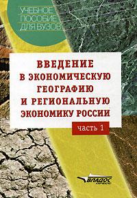 Источник: Введение в экономическую географию и региональную экономику России. В 2 частях. Часть 1