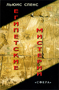 Источник: Спенс Л., Египетские мистерии