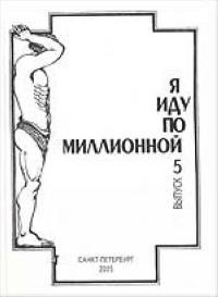 Обложка книги Я иду по Миллионной. Выпуск 5