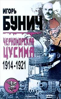Источник: Бунич Игорь, Черноморская Цусима. 1914 - 1921
