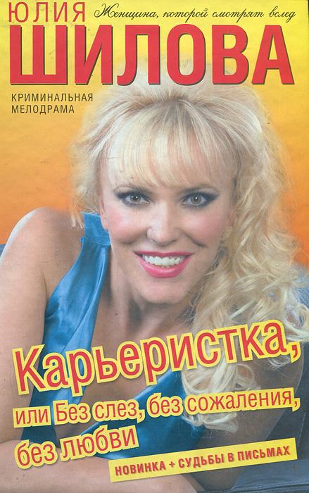Источник: Шилова Юлия, Карьеристка, или Без слез, без сожаления, без любви