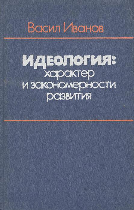 Васил Иванов: Идеология. Характер и закономерности развития