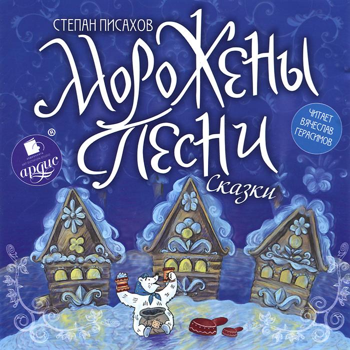 Источник: Писахов Степан, Морожены песни (аудиокнига MP3)