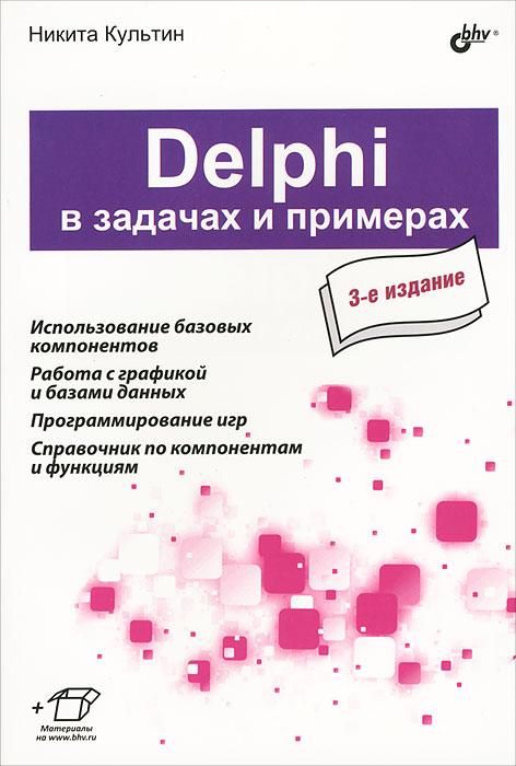 Источник: Культин Н.Б., Delphi в задачах и примерах