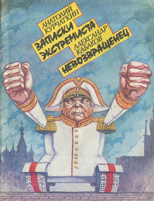 Книга А. Курчаткин. Записки экстремиста. А. Кабаков....