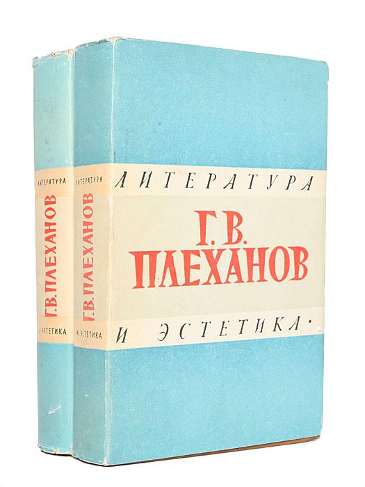 Источник: Плеханов Г. В., Литература и эстетика (комплект из 2 книг)