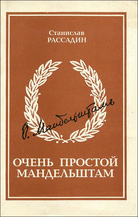 Обложка книги Очень простой Мандельштам